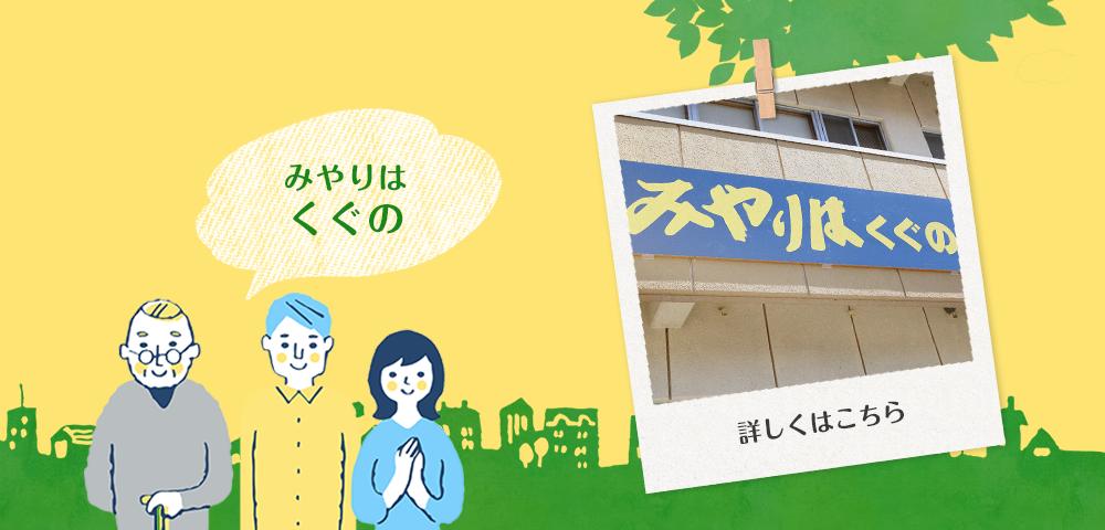half_bnr_kuguno